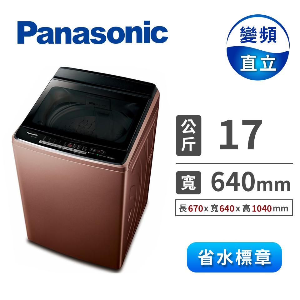 展示品 Panasonic 17公斤Nanoe X變頻洗衣機