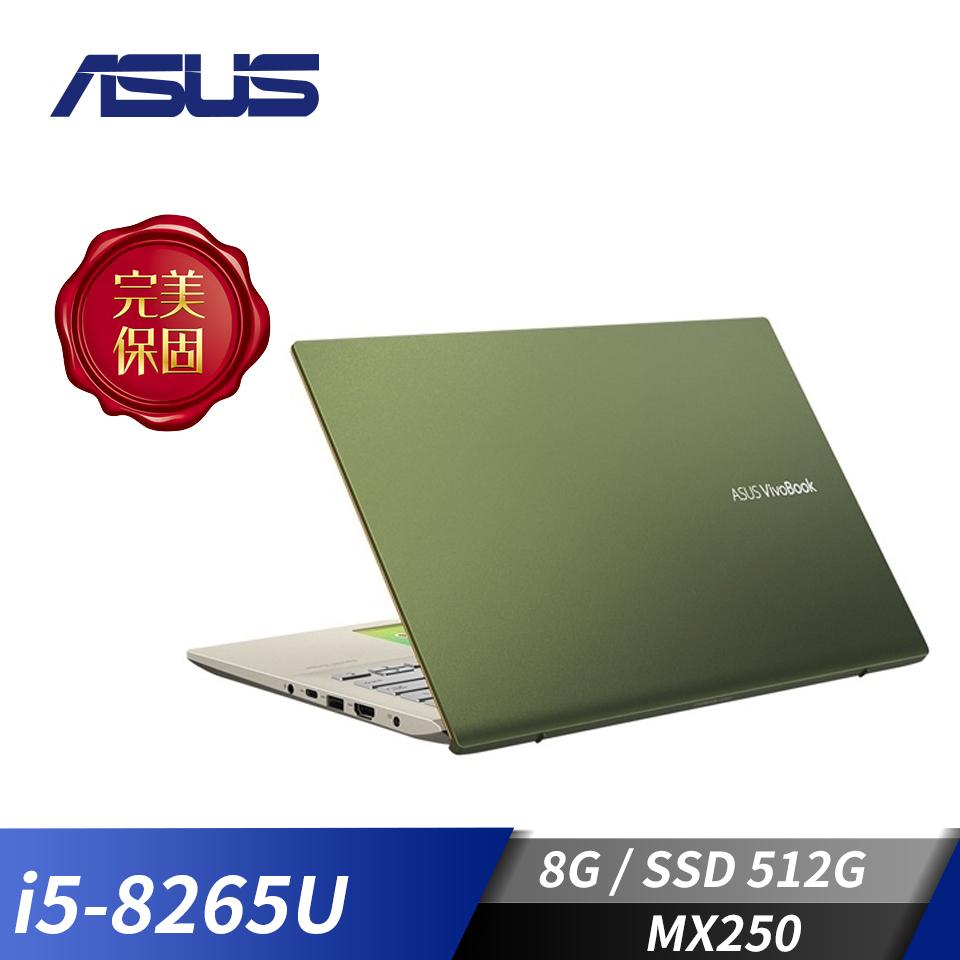 (福利品)ASUS華碩 Vivobook 筆記型電腦 綠(i5-8265U/MX250/8G/512G)