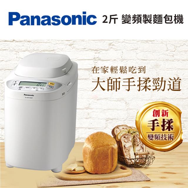 (展示品)國際牌Panasonic 2斤 變頻製麵包機