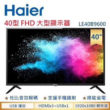 Haier海爾40型FHD液晶顯示器(不含基本安裝)