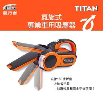 【風行者】TITAN 氣旋式車用吸塵器