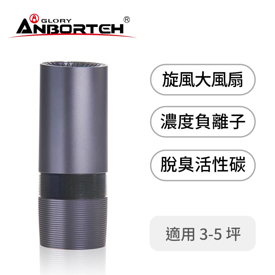【安伯特】神波源 AI智慧空氣清淨機