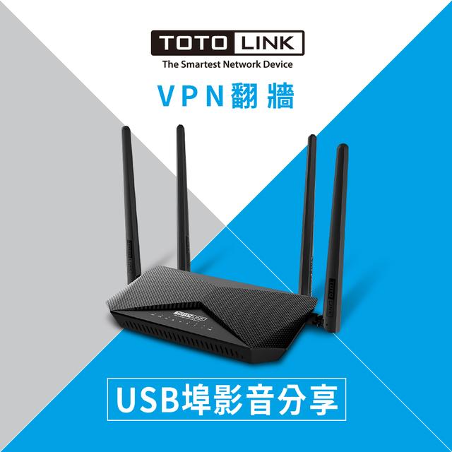 TOTOLINK AC1200 雙頻Giga無線路由器