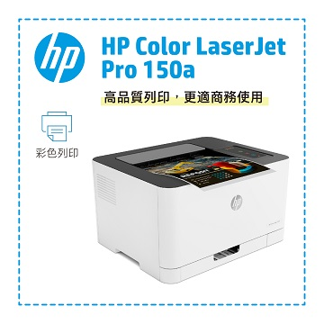 HP Color Laser 150A彩色雷射印表機