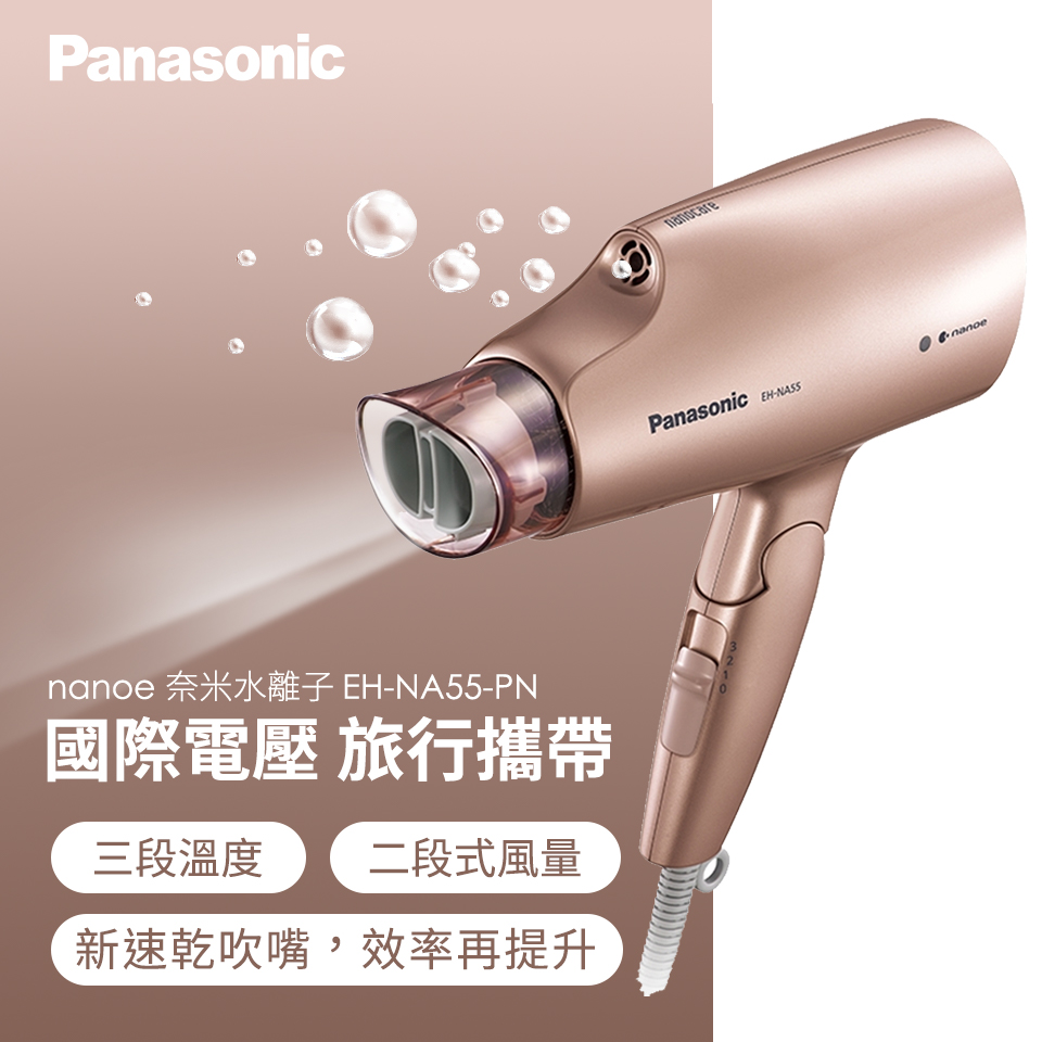 國際牌Panasonic nanoe吹風機 EH-NA55-PN
