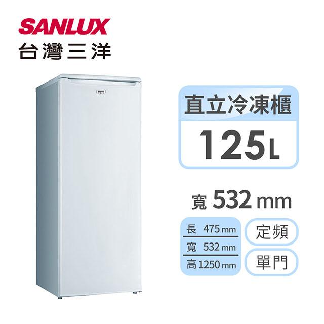 台灣三洋SANLUX 125公升 直立式冷凍櫃 SCR-125F