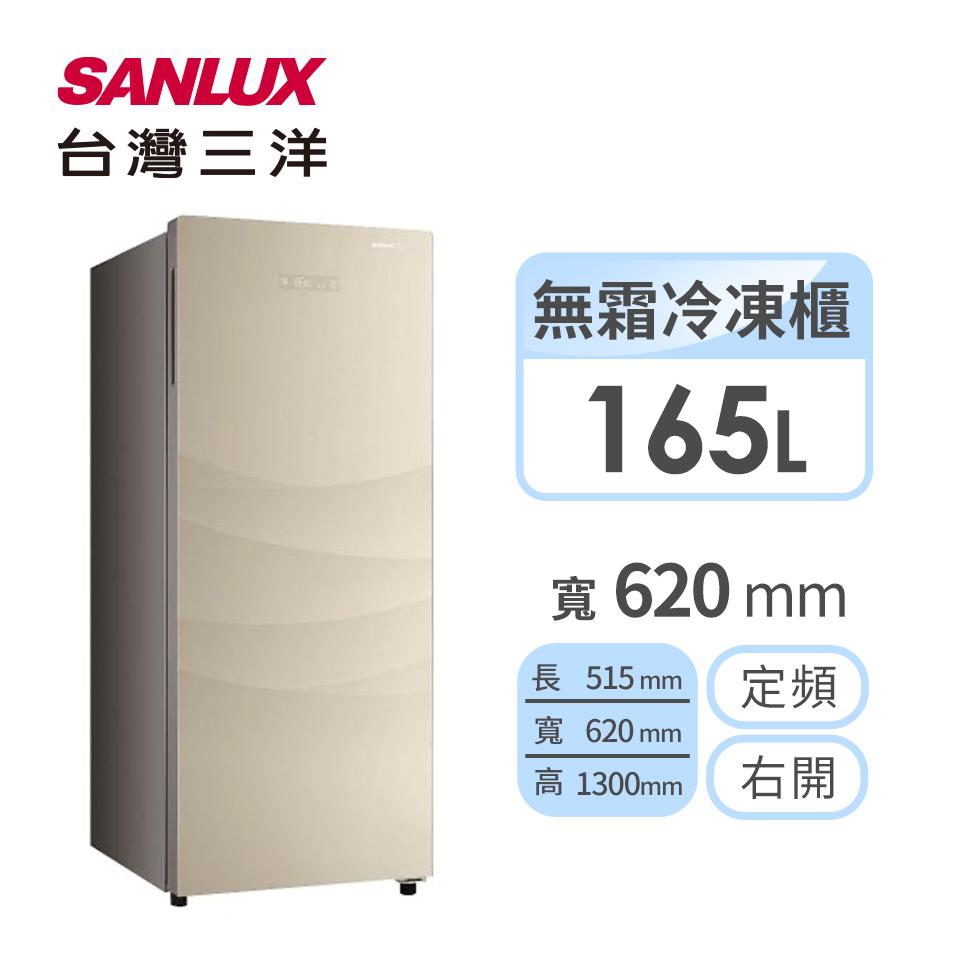 台灣三洋 165公升直立式冷凍櫃 SCR-165F