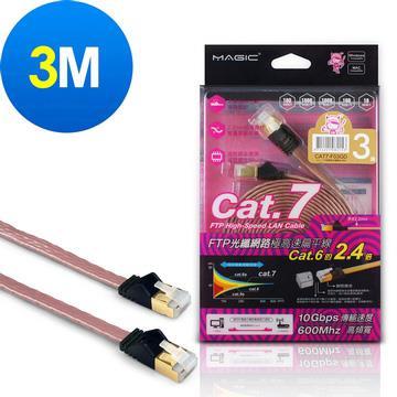 MAGIC Cat.7光纖極高速網路扁線-3米