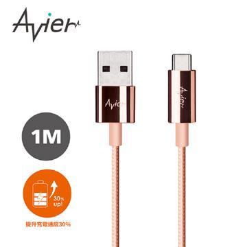 Avier Type-C 2.0充電傳輸線1M-玫瑰金