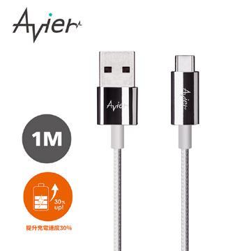 Avier Type-C 2.0充電傳輸線1M-銀