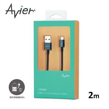 Avier MicroUSB 2.0充電傳輸線2M-黑