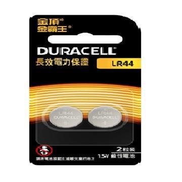 金頂DURACELL 金霸王鹼性電池LR44 LR 44