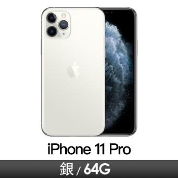 Apple iPhone 11 Pro 64GB 銀色