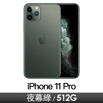 Apple iPhone 11 Pro 512GB 夜幕綠色