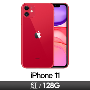 Apple iPhone 11 128GB 紅色(PRODUCT)