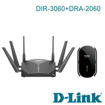 【同捆組】DIR-3060KIT WiFi Mesh組合包