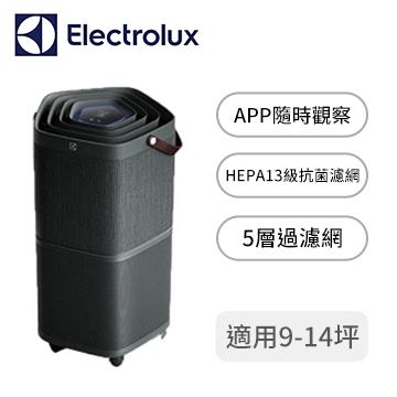 Electrolux 高效能抗菌空氣清淨機(沉穩黑)