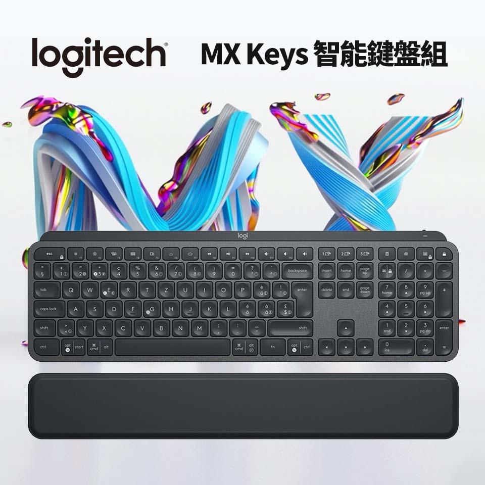 【羅技MX Keys 鍵盤組】智能鍵盤*1+手托*1