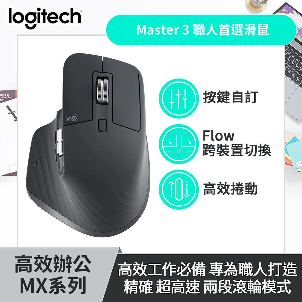 Logitech羅技 MX Master 3 無線滑鼠(910-005701)