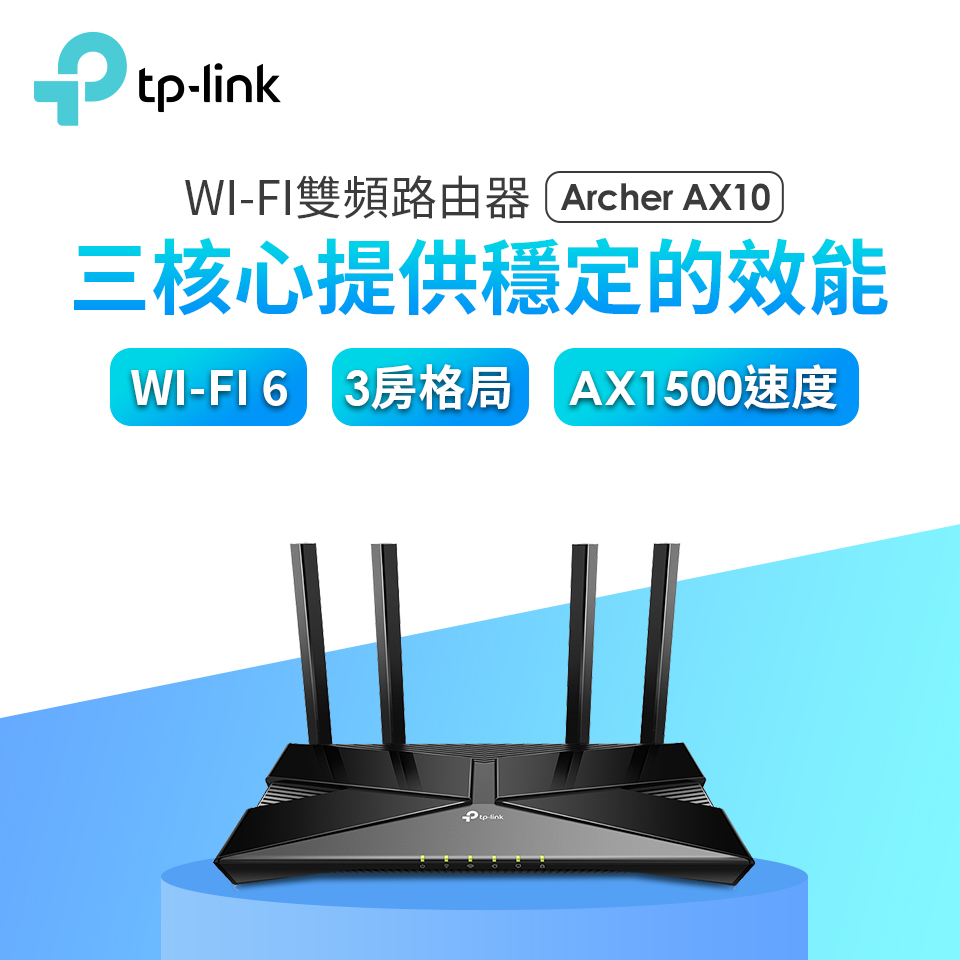 TP-LINK AX10 Wi-Fi 6雙頻無線路由器