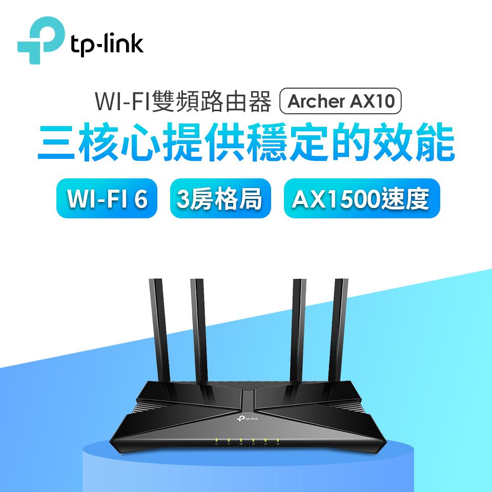 TP-LINK  Wi-Fi 6 雙頻無線路由器 Archer AX10