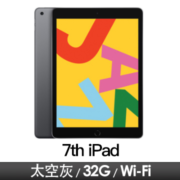 Apple iPad 10.2吋 7th Wi-Fi/32GB/太空灰