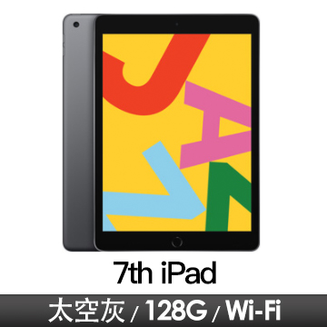 Apple iPad 10.2吋 7th Wi-Fi/128GB/太空灰