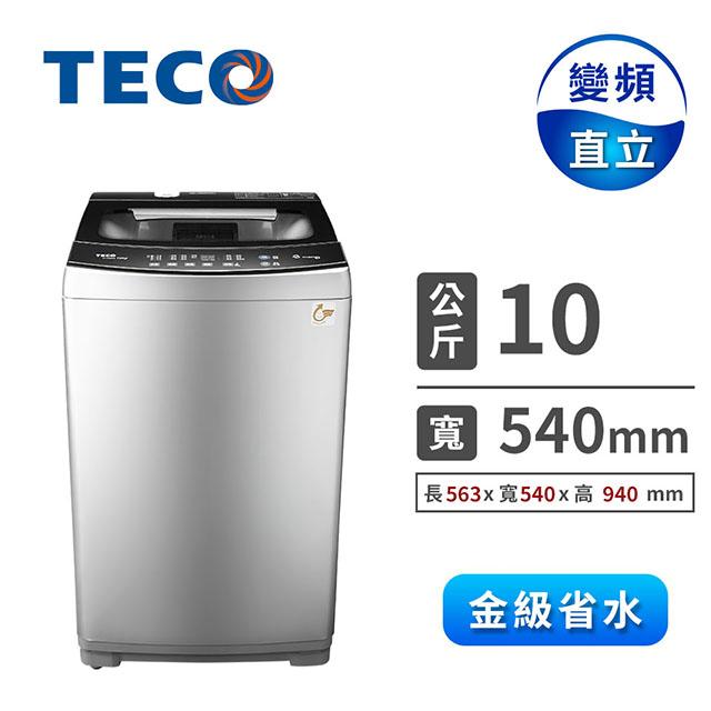 東元 10公斤變頻洗衣機