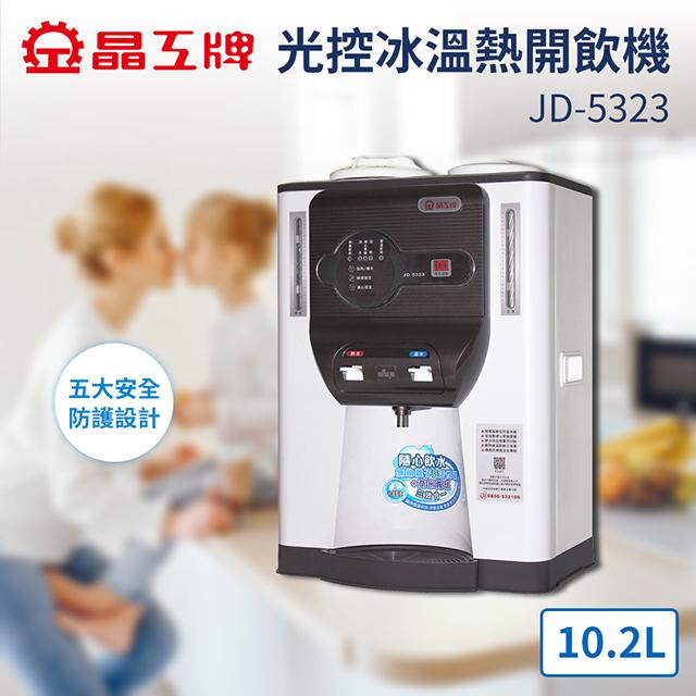 晶工牌 10.2L 數位型溫熱全自動開飲機 JD-5323