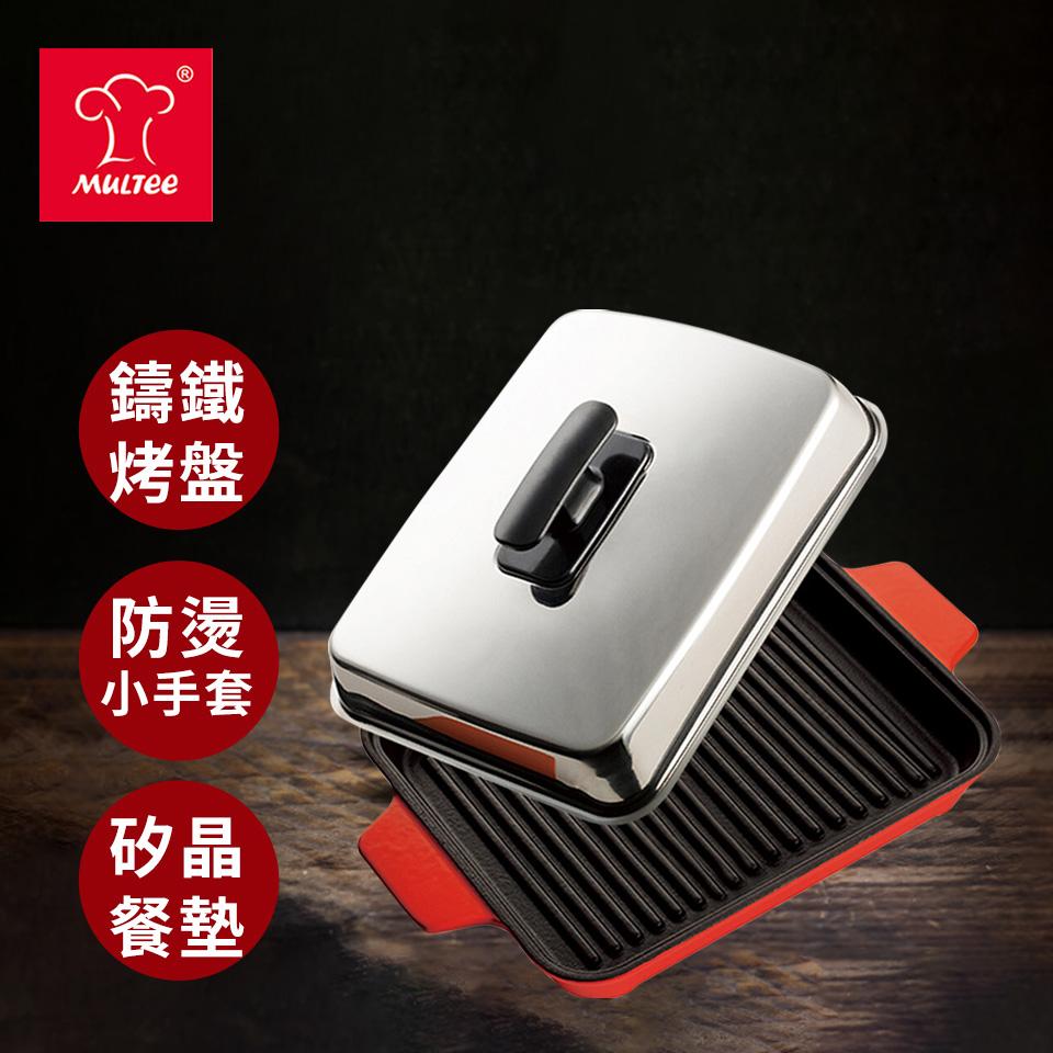 摩堤MULTEE A4烤盤3件套組 SE-01651-TK01