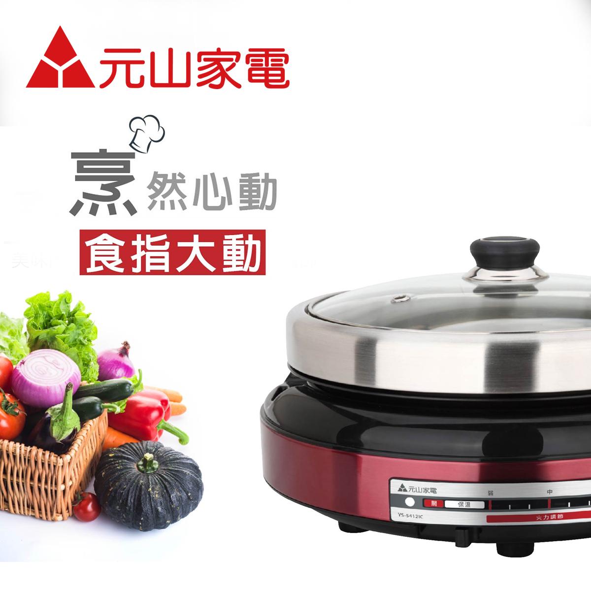 元山 4L 分離式不銹鋼電火鍋 YS-5412IC