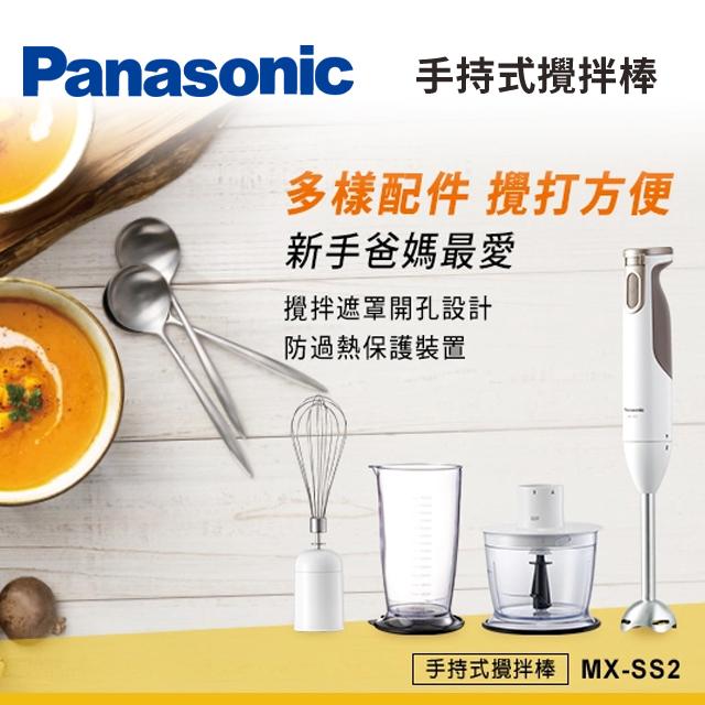 國際牌Panasonic 手持式攪拌棒(MX-SS2)