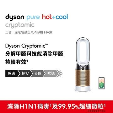 戴森Dyson 三合一涼暖空氣清淨機HP06 HP06(白金色)