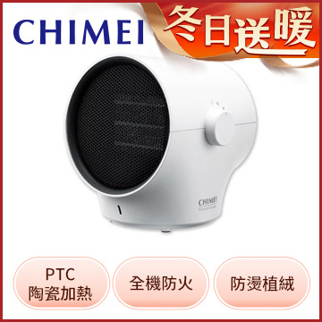奇美CHIMEI 枝椏陶瓷電暖器(白)