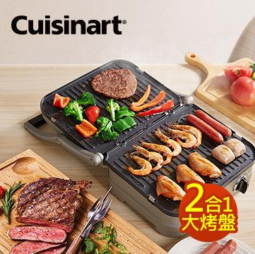 美膳雅Cuisinart 多功能燒烤/煎烤盤
