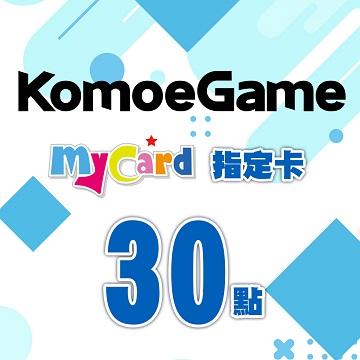 MyCard-KOMOE指定卡 MyCard-KOMOE指定卡30點