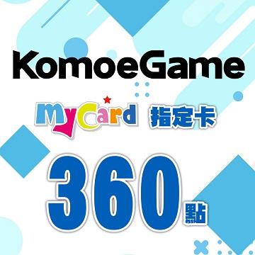 MyCard-KOMOE指定卡(MyCard-KOMOE指定卡360點)
