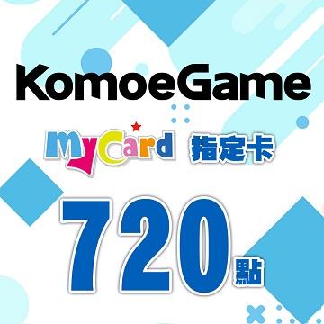 MyCard-KOMOE指定卡(MyCard-KOMOE指定卡720點)