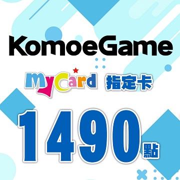 MyCard-KOMOE指定卡(MyCard-KOMOE指定卡1490點)