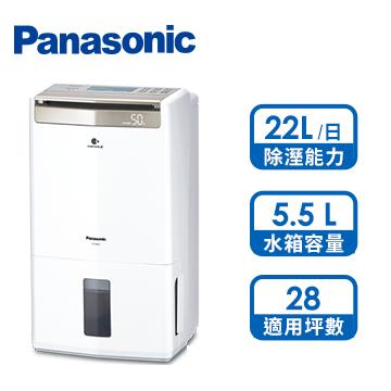 (拆封品)Panasonic 22L除濕機