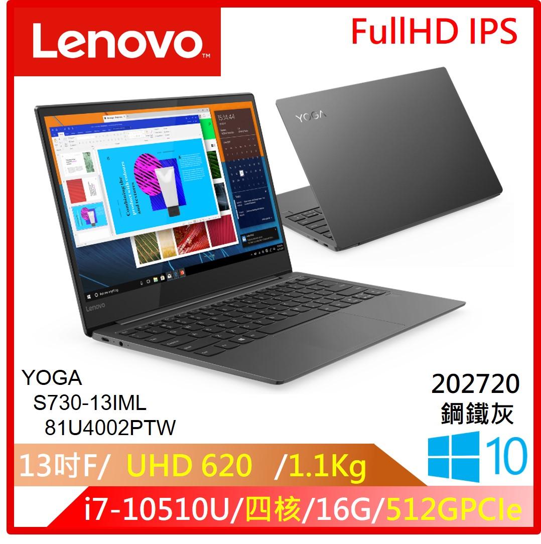 【福利品】LENOVO S730 13吋筆電(i7-10510U/UHD620/16G/512G)