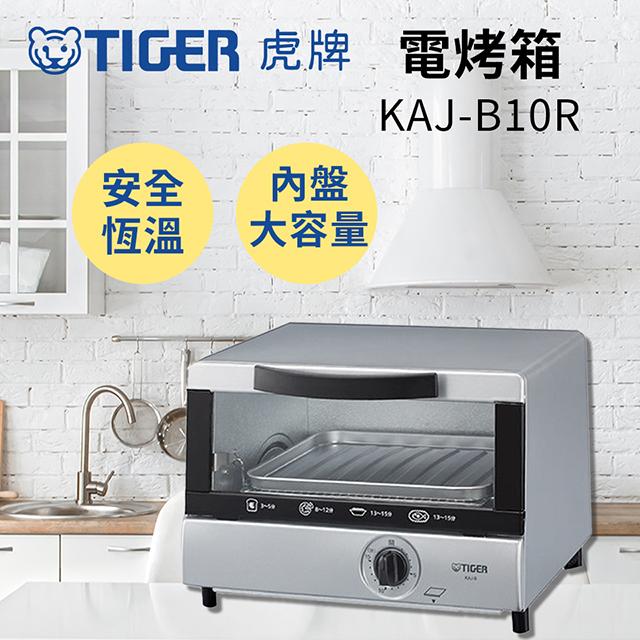 (展示品)虎牌TIGER 電烤箱