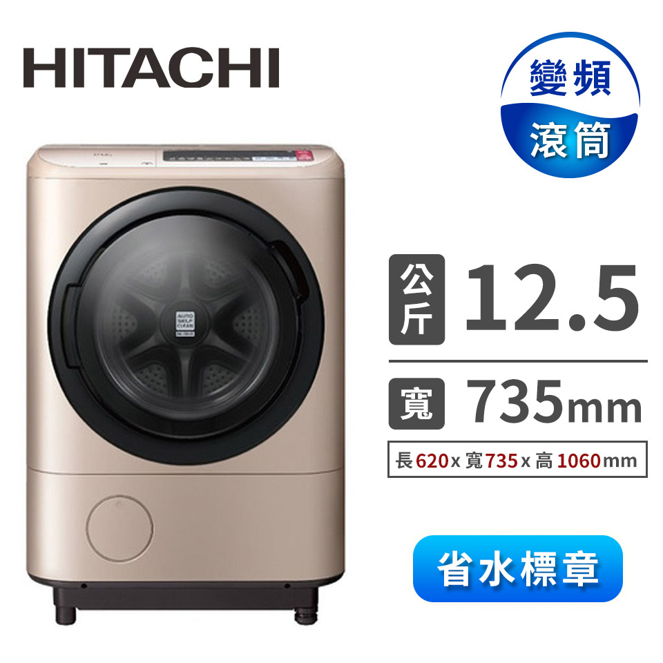 【展示品】HITACHI 12.5公斤溫水飛瀑風熨斗洗衣機