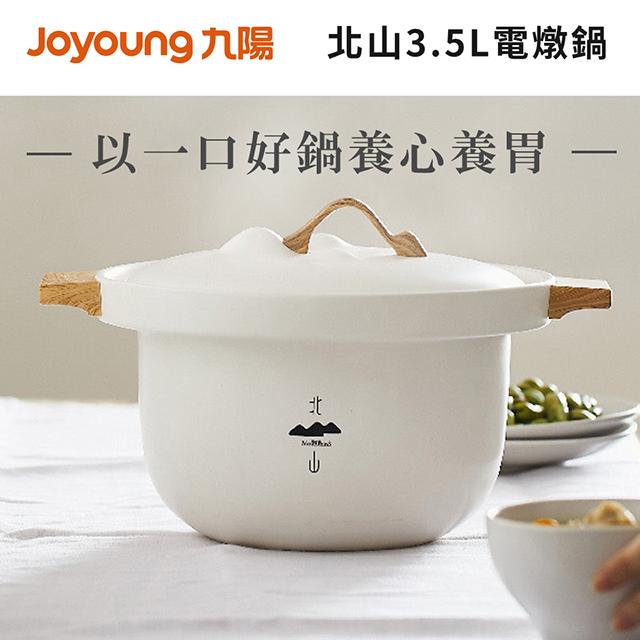 (優質展示機) 九陽 北山系列3.5L電燉鍋