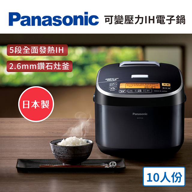 (優質展示品) 國際牌Panasonic 10人份 可變壓力IH電子鍋 SR-PX184