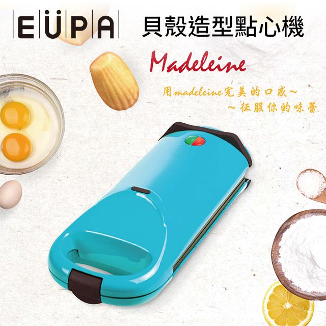 (福利品)EUPA Madeleine貝殼造型點心機 TSK-2939S2