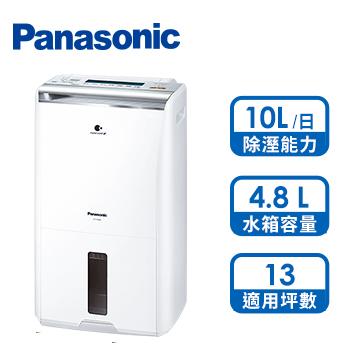 (福利品)展-Panasonic 10L清淨除濕機