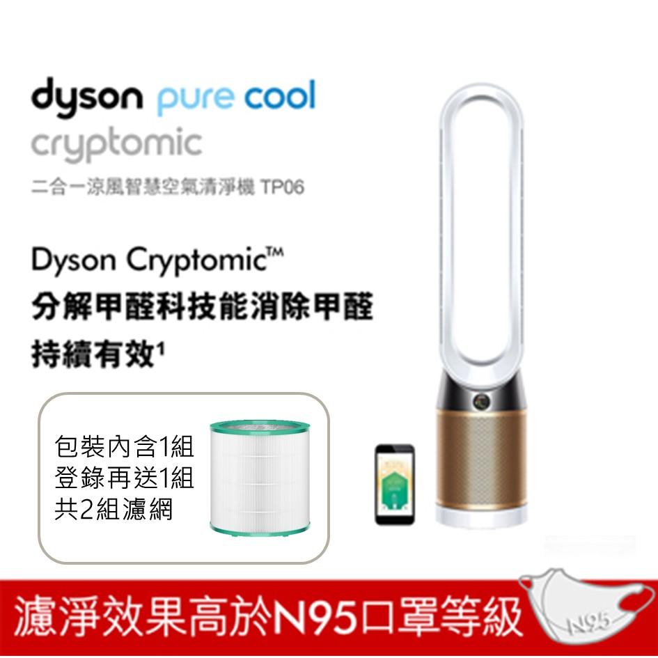 (展示機)戴森Dyson 二合一涼風智慧空氣清淨機