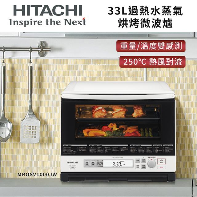 (福利品)日立33L過熱水蒸氣烘烤微波爐 MROSV1000JW