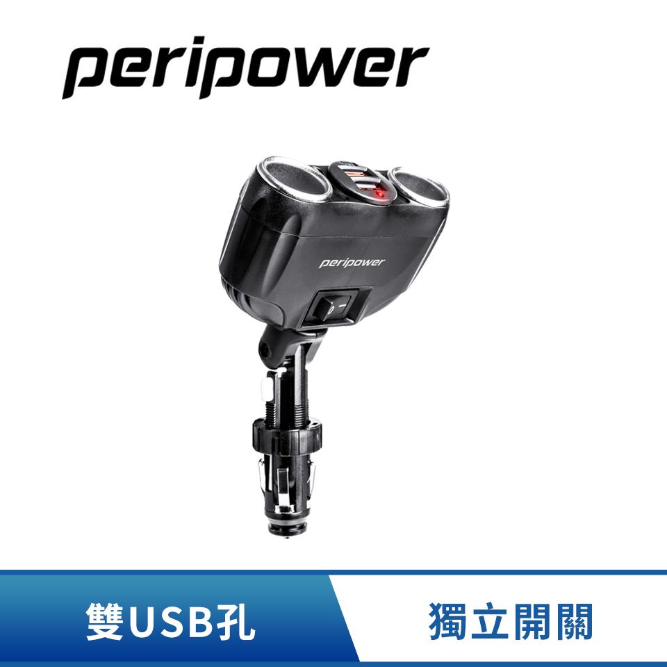 Peripower 極速雙12V擴充QC車充